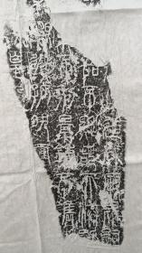 汉篆书《汉安残碑》。