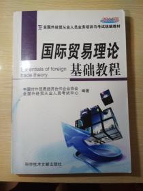 国际贸易理论基础教程