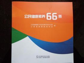 公民健康素养66条 彩色绘画本 内容分三个部分:基本知识和理念、健康生活方式与行为、基本技能