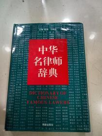 中华名律师辞典