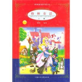 格林童话——经典童话系列