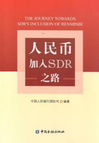 人民币加入SDR之路