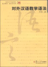正版 对外汉语教学语法 复旦大学出版社 9787309044454