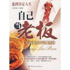 正版自己当老板苏伟伦中国纺织出版社9787506418751