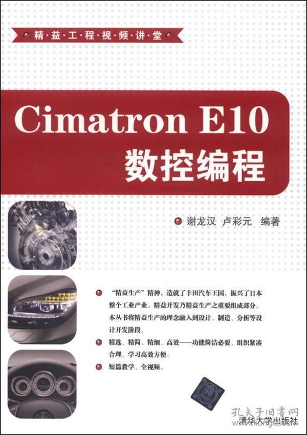 Cimatron E10 数控编程(配光盘)