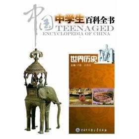 中国中学生百科全书--世界历史