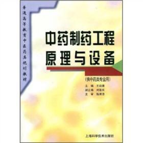 普通高等教育中医药类规划教材:中药制药工程原理与设备(供中药类专业用)