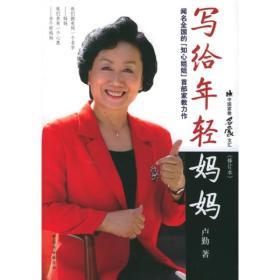 写给年轻妈妈 卢勤  著  9787802031906 中国妇女出版社