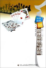 当天发货,秒回复咨询 二手棋牌竞赛与规则 杨玉茹,潘仲秋  西南师范大学出版社 如图片不符的请以标题和isbn为准。