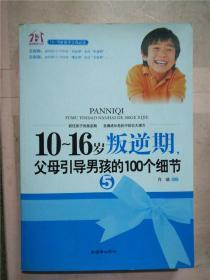 10-16岁叛逆期. 5  父母引导男孩的100个细节【书脊受损】
