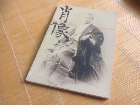 肖像 ポートレイト写真の180年 図录,日本人像摄影史180年写真展展会图录