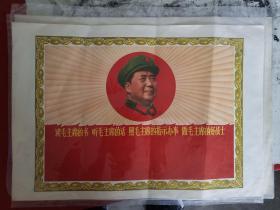读毛主席的书听毛主席的话按毛主席的指示办事做毛主席的好战士   8开宣传画   保真 品相也不错