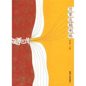 至尊三传:历辈达赖喇嘛
