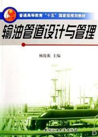 正版 输油管道设计与管理/ 杨筱蘅中国石油大学出版社978