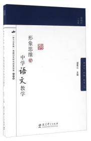 脑科学·思维·教育丛书:形象思维与中学语文教学