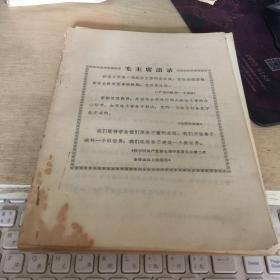 高举毛泽东思想伟大红旗--林彪同志讲话文章汇编 16开本! 无封面!