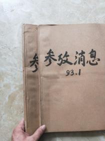 参考消息1993年1.2月【2本合售】