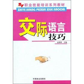 职业技能培训系列教材:交际语言技巧