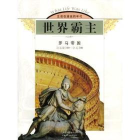 世界霸主:罗马帝国