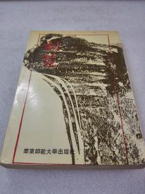 《词范》★ 稀缺!华东师范大学出版社 1993年1版1印  平装1册全 仅印5000册