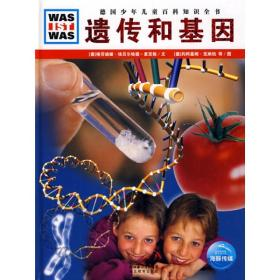 什么是什么·德国少年儿童百科知识全书:遗传和基因