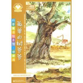 科普童话绘本馆·绿家园-孤单的树爷爷