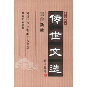 中华藏典·传世文选:玉台新咏