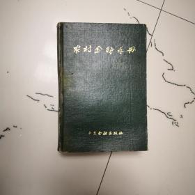 农村金融手册