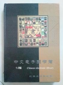 中文电子图书馆 家庭藏书集锦 (10碟装)