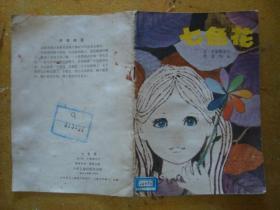 七色花(插图本)