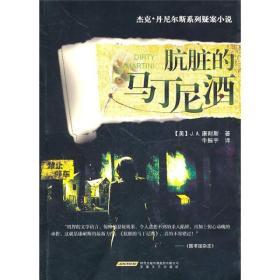 杰克·丹尼尔斯系列疑案小说:肮脏的马丁尼酒