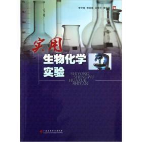 实用生物化学实验