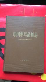中国烟草品种志(私藏)