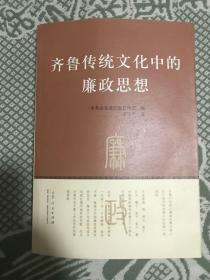 齐鲁传统文化中的廉政思想