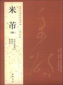 历代名家书法经典:米芾(4)