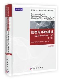 信号与系统基础——应用Web和MATLAB(第3版)(英文影印版)