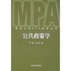 公共政策学——南京大学MPA教育丛书