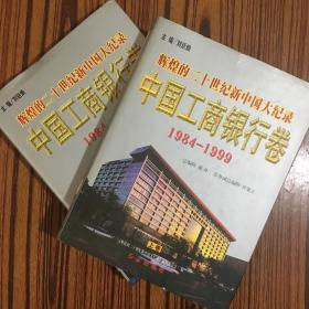 辉煌的二十世纪新中国大记录:中国工商银行卷1984-1999(上下册)