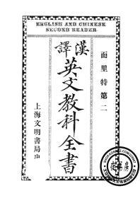 【复印件】英文教科全书-汉泽-1903年版-