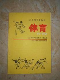 九年制义务教育 体育 长沙市中学实验教材 第四册