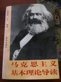 马克思主义基本理论导读