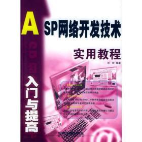 ASP网络开发技术入门与提高实用教程——入门与提高实用教程