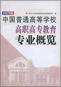 中国普通高等学校高职高专教育专业概览:2007年版