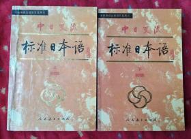 中日交流标准日本语 初级(上下2册)