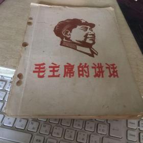 毛主席的讲话 中册