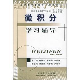 《经济数学基础》学习辅导丛书:微积分学习辅导