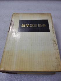 《简明汉日词典》 辽宁人民出版社 1985年1版1印 精装1册全