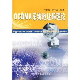 OCDMA 系统地址码理论