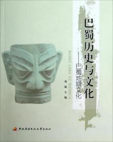 巴蜀历史与文化:巴蜀地域文化