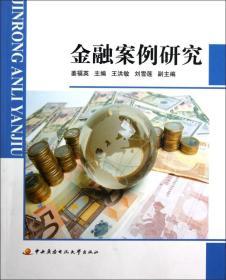 金融案例研究